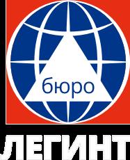 Бюро ЛЕГИНТ
